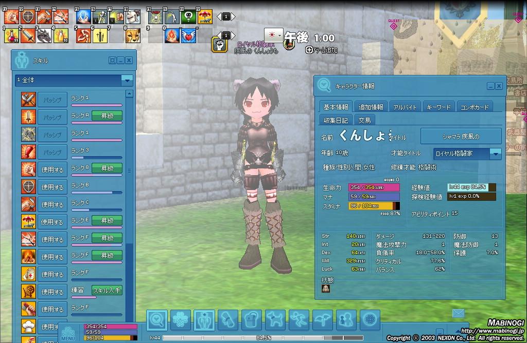 mabinogi_2012_11_22_007.jpg
