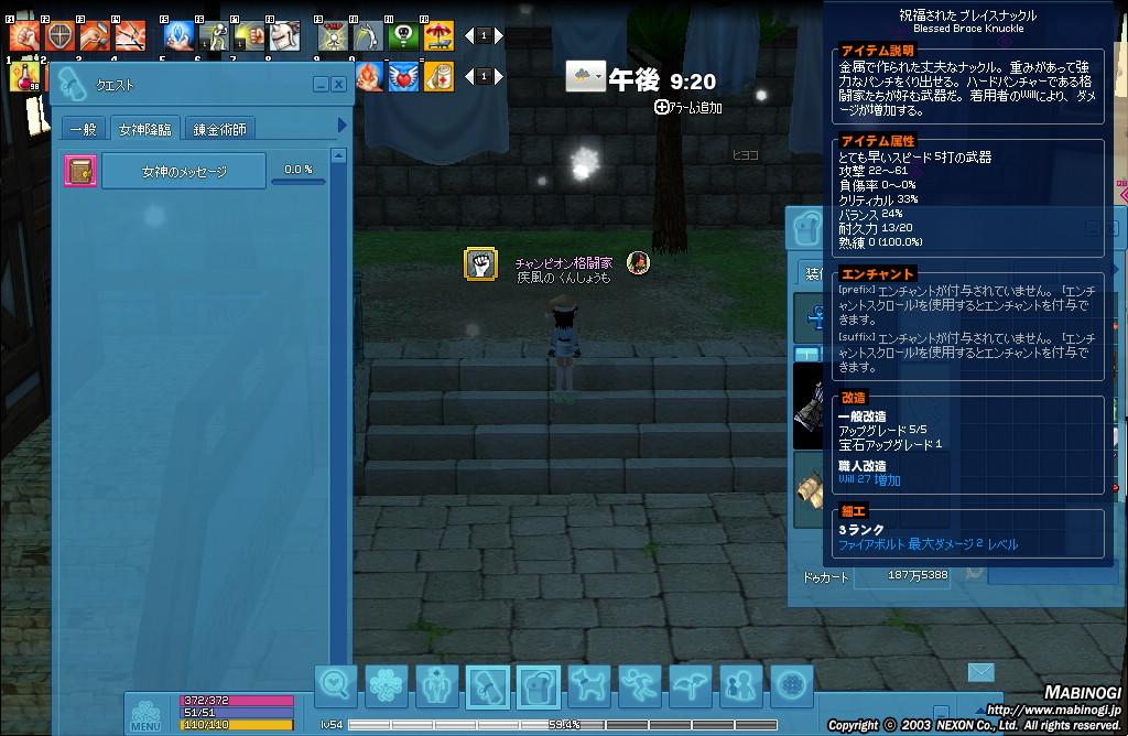 mabinogi_2012_12_20_014.jpg