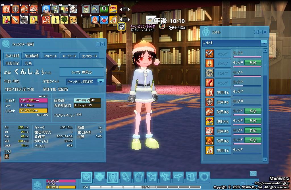 mabinogi_2012_12_20_015.jpg