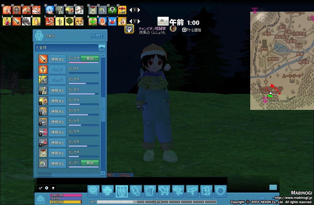 mabinogi_2012_12_21_003.jpg