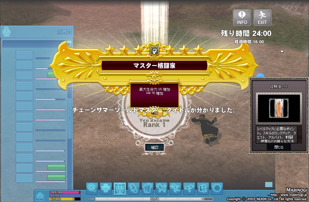 mabinogi_2012_12_27_002.jpg