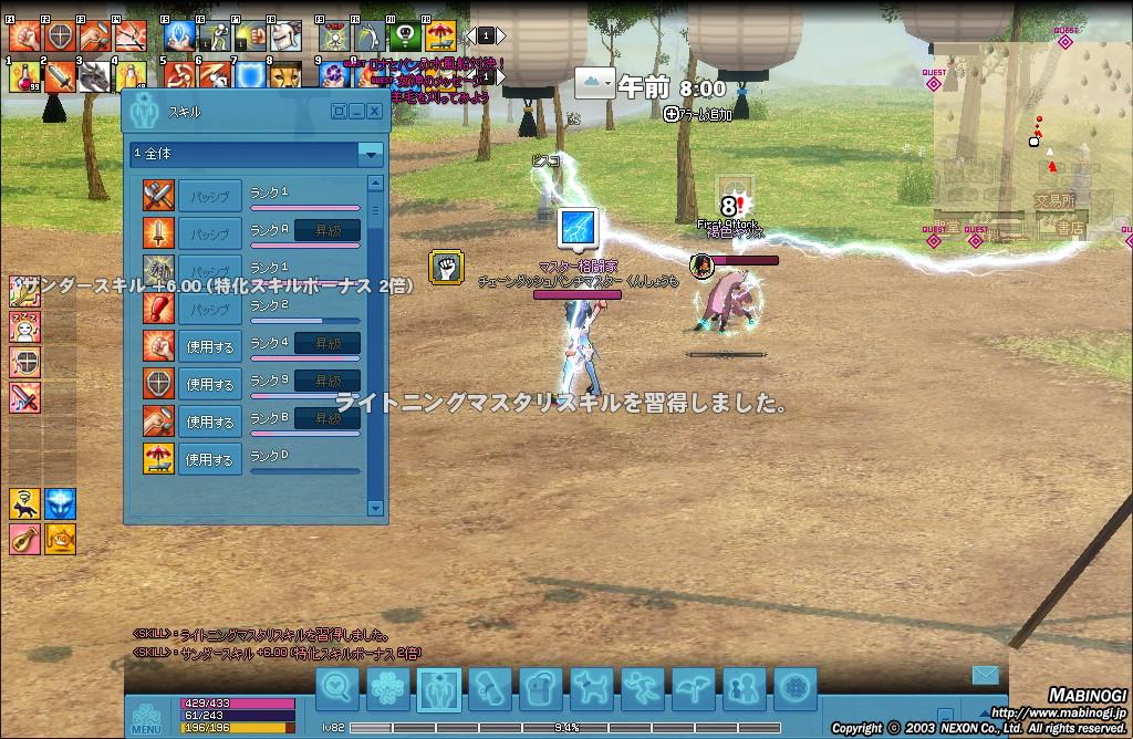 mabinogi_2013_01_06_002.jpg