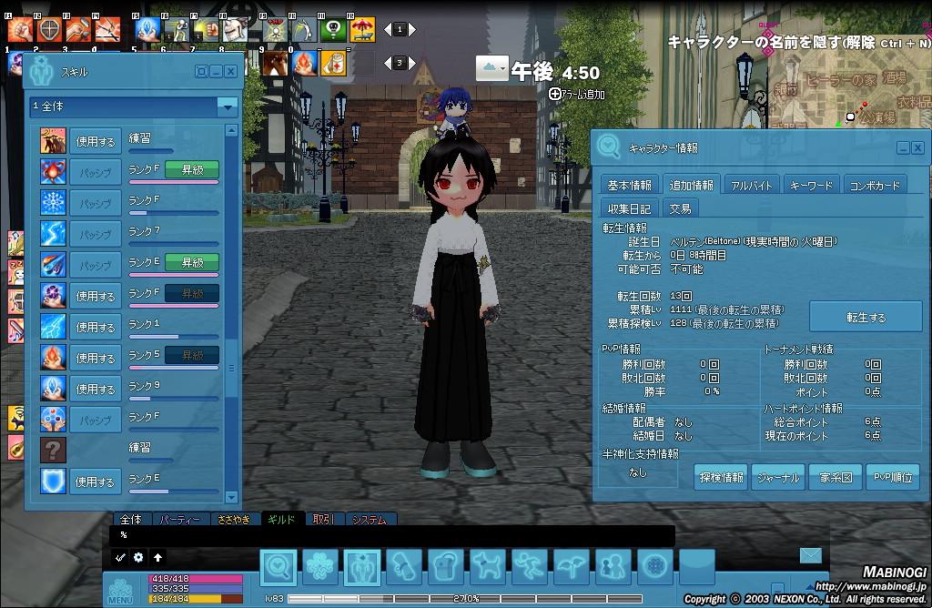 mabinogi_2013_01_23_010.jpg