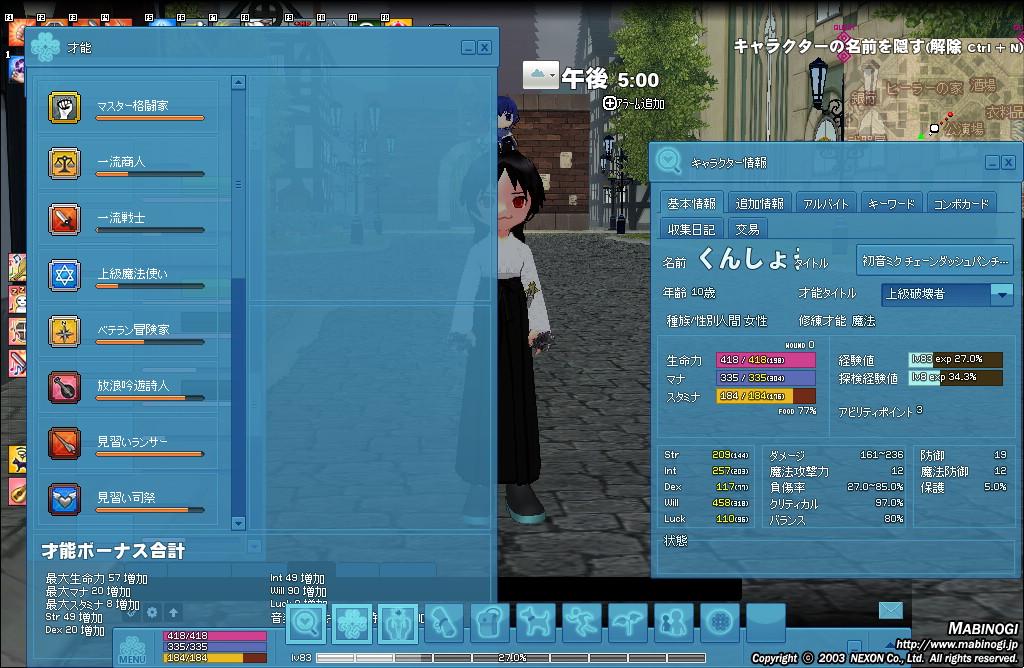 mabinogi_2013_01_23_011.jpg