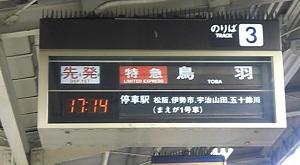 反転フラップ式(伊勢中川)