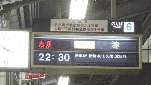 松阪にて 津行き急行