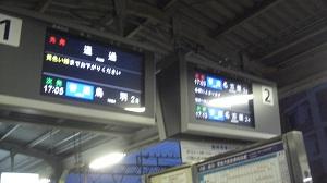 液晶式(津新町)