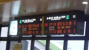 LED式(久居駅コンコース)