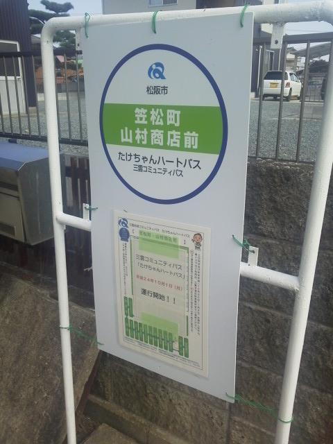 笠松町・山村商店(ポスター一体型)