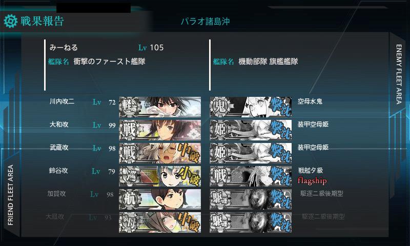 2014秋E4クリア2