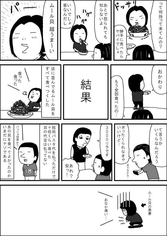 ムール貝②