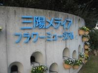 フラワーミュージアム入口