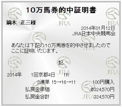 20140112kyoto1r3rt.jpg