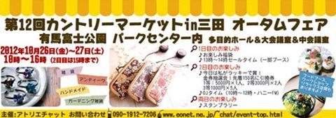 三田オータム2012_R