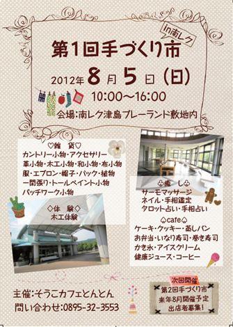 nanreku_R.jpg