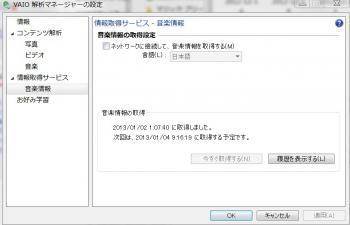 2013y01m03d_222511242.jpg