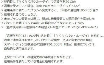 2013y01m12d_201146418.jpg