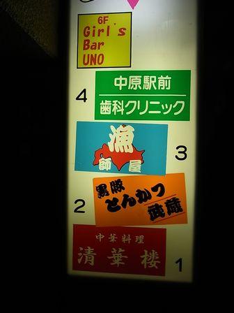 黒豚とんかつ 武蔵 2012_4_19 (10)