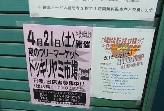 六角橋 2012_4_21 (5)