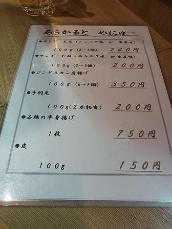 六角橋 2012_4_21 (9)
