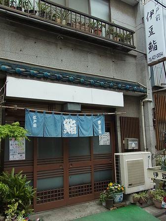 伊豆鮨 (6)
