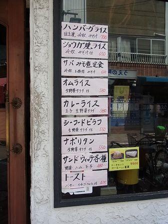 亜胡 2012_4_24 (2)