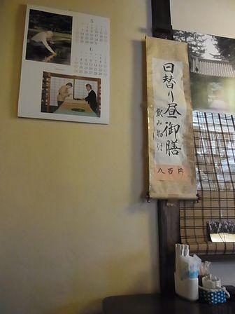 2012_05_20 渓庵 (3)