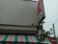 2012_05_20 野毛界隈 (9)