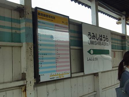 2012_5_26鶴見線 (19)