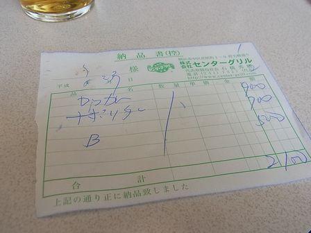 2012_05_27センターグリル本店 (9)