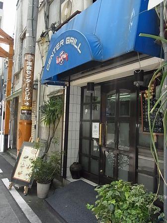 2012_05_27センターグリル本店 (1)