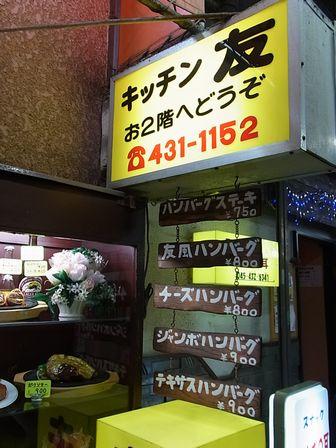 2012_6_21キッチン友 (3)