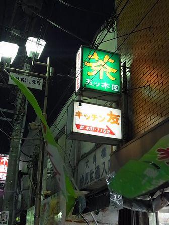 2012_6_21キッチン友 (1)
