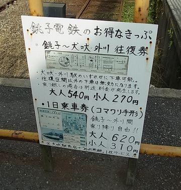 2012_6_23銚子電鉄 (4)