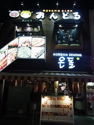 2012_06_29おんどる (13)
