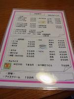 2012_07_06ほどの 定食屋さん (1)