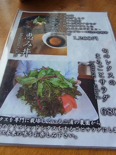 2012_6_25三崎食堂 (1)