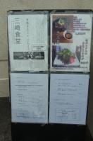 2012_6_25三崎食堂 (11)