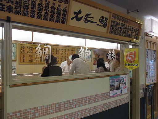 2012_07_15北辰鮨 (2)