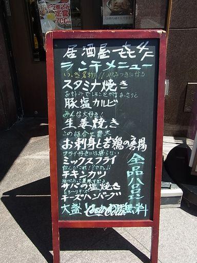2012_07_17居酒屋一喜 (1)
