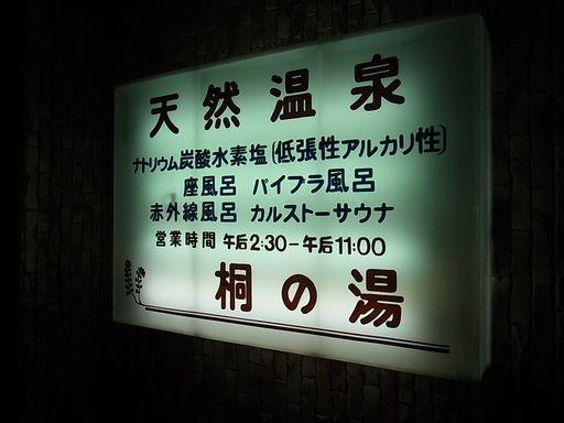 2012_07_19霧の湯 (2)