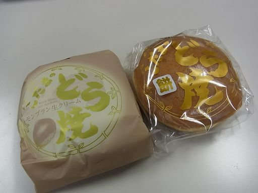 2012_07_20こだまのどら焼き (2)