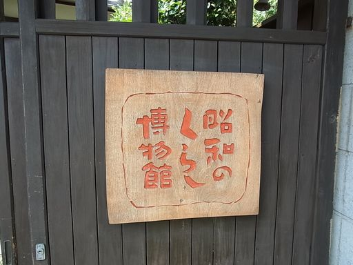 2012_07_28昭和のくらし博物館 (10)