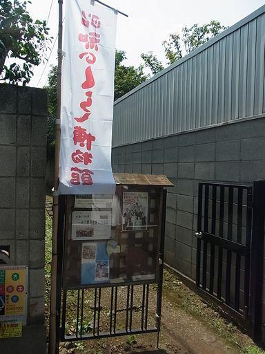 2012_07_28昭和のくらし博物館 (13)