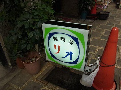 2012_07_29蒲田 (3)