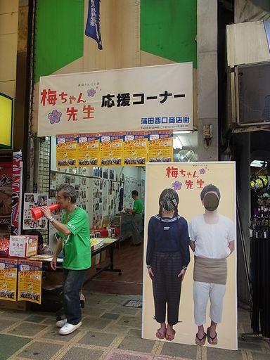 2012_07_29蒲田 (6)