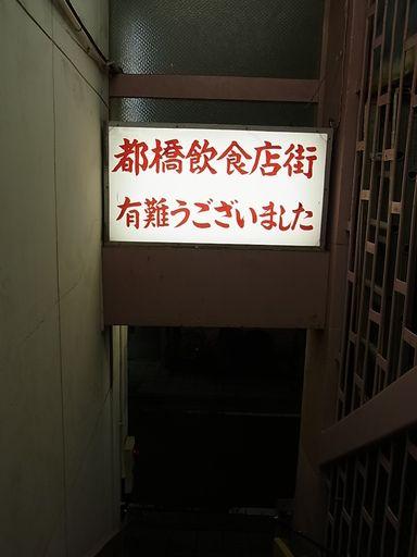 2012_08_04野毛 都橋商店街 (2)