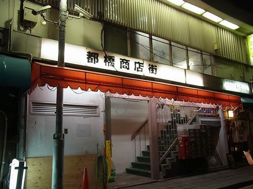 2012_08_04野毛 都橋商店街 (4)