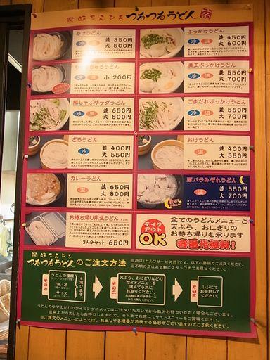 2012_08_10つるつるうどん (2)