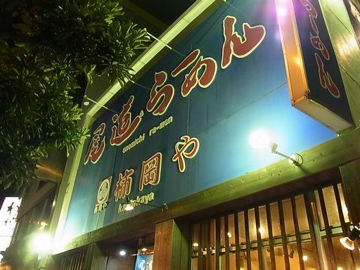 2012_08_11尾道らーめん (6)